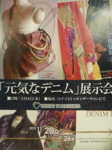 ユナイトサロンでの「元気なデニム」の展示会のお知らせ・2月4日一日限り