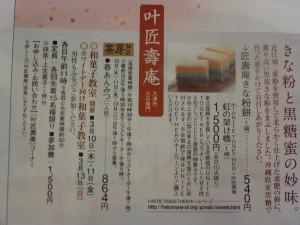 東京の百貨店イベントにて「虹の架け橋」期間限定販売されます