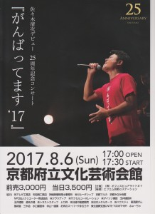 佐々木清次さんデビュー25周年記念コンサート