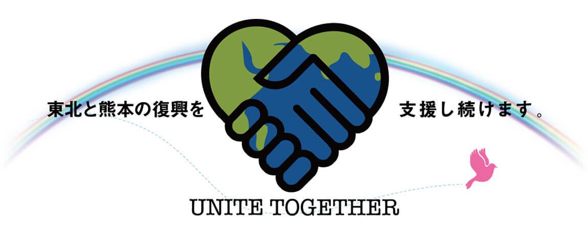 東北復興を支援しています unite together